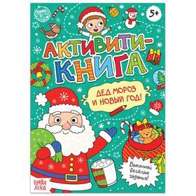Активити- книга «Дед Мороз и Новый год!», 16 стр.