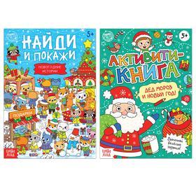 Книги с заданиями «Новый год стучится в дверь», 2 шт. по 16 стр.