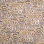 "Kraft packaging paper ""Men's New year"", 70 × 100 cm"