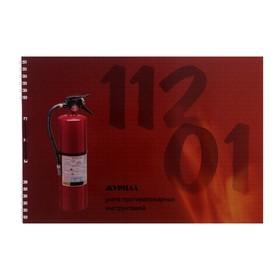 Журнал инструктажа по пожарной безопасности А4, 50 листов на гребне, обложка мелованный картон, УФ-лак, блок офсет