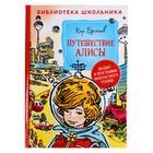 Путешествие Алисы. Булычев К. 256 стр.