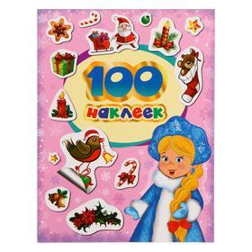 """Альбом наклеек """"100 зимних наклеек"""" (лиловая) Котятова Н. И., 8 стр."""