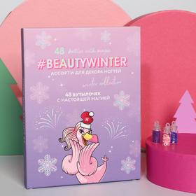 Beauty winter assorted nail decor, 48 bottles with real magic