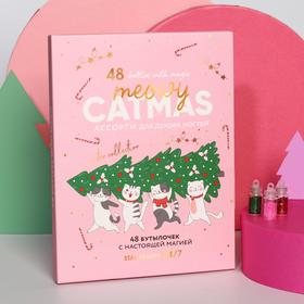 Meowy catmas assorted nail decor, 48 bottles with real magic