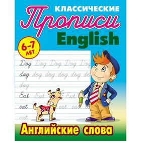 Английские слова. Петренко С.В.