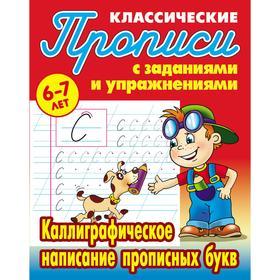 Каллиграфическое написание прописных букв . Петренко С.В.