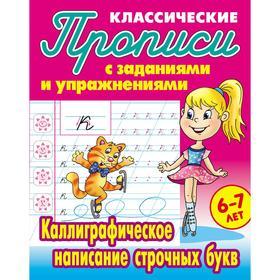 Каллиграфическое написание строчных букв . Петренко С.В.