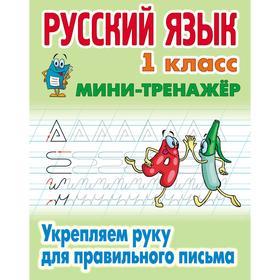 Русский язык. 1 класс. Укрепляем руку для правильного письма. Петренко С.В.