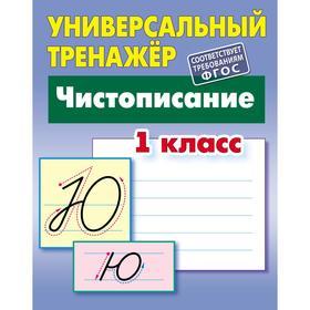Чистописание. 1 класс. Петренко С.В.