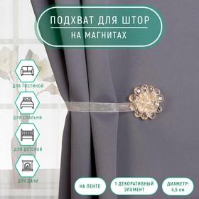 Подхват для штор «Гроздь», d = 4,5 см, цвет бежевый