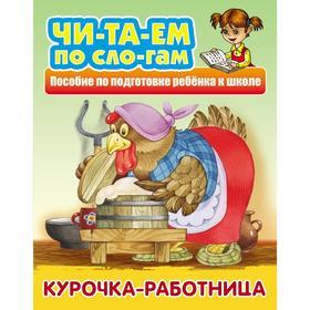«Курочка-работница»