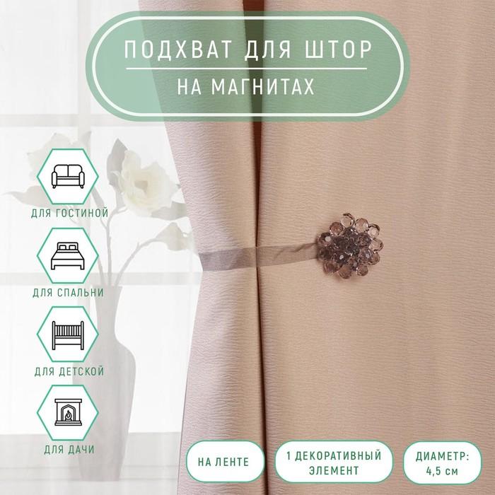 Подхват для штор «Гроздь», d = 4,5 см, цвет серый