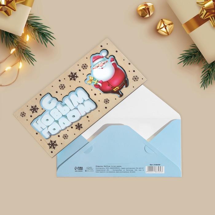"""Конверт деревянный резной  """"С Новым Годом!"""" Дед Мороз, 16,5 х 8см"""