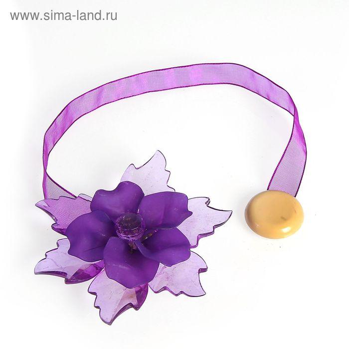 """Подхват для штор на ленте """"Лилия"""", цвет фиолетовый"""