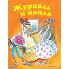 «Журавль и цапля», Афанасьев А.Н.
