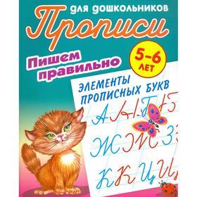 Элементы прописных букв . Петренко С.В.