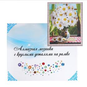 """Diamond mosaic with podr., full.Zap. 40*50 """"Bouquet of daisies"""""""
