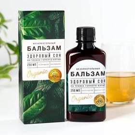 Бальзам безалкогольный на травах «Здоровый сон»: пустырник, душица, 250 мл