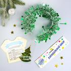 "Carnival set ""Green Christmas tree"" rim, thermal print"