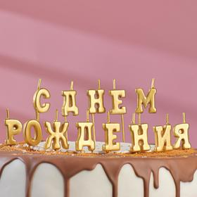 """Свеча для торта надпись """"С Днём Рождения"""", золотые, на шпажках"""