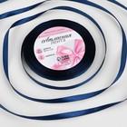 Лента атласная, 6 мм ? 23 ± 1 м, цвет тёмно-синий №38
