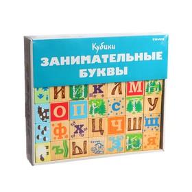 Кубики «Занимательные буквы» 42 шт.