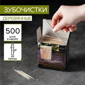 Зубочистки из берёзы Magistro, 500 шт, в индивидуальной упаковке, картонная коробка
