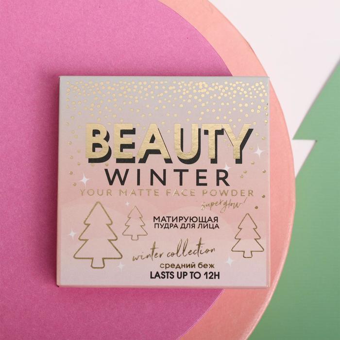 Матирующая пудра для лица Beauty Winter, оттенок тёмный беж