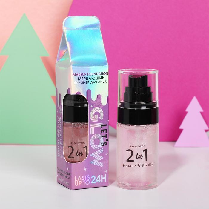 Праймер-фиксатор для макияжа Let's glow!