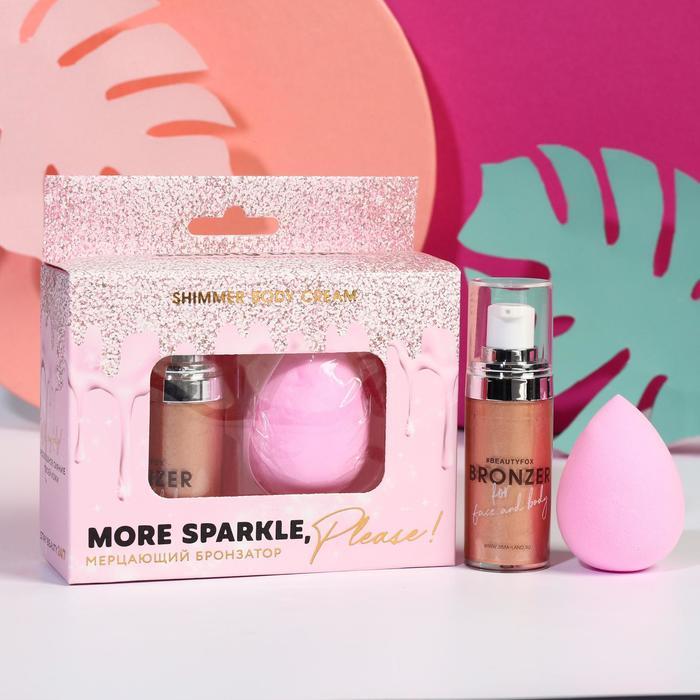 Набор More sparkle, please!, бронзер-хайлайтер (оттенок №1, 20 мл) и бьюти-блендер