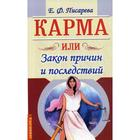 Karma or the Law of causes and consequences. Pisareva E.