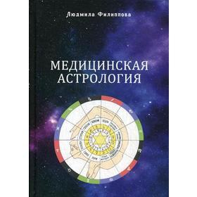Медицинская астрология. Филиппова Л.