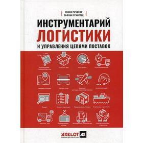 Инструментарий логистики и управления цепями поставок: Более 100 инструментов для управления цепями поставок, транспортом, складированием и запасами