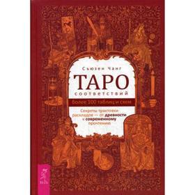 Таро соответствий. Секреты трактовки раскладов - от древности к современному прочтению. Чанг С.