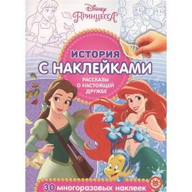 История с наклейками Принцесса Disney. Рассказы о настоящей дружбе 2007