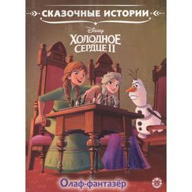 Сказочные истории «Олаф-фантазер. Холодное сердце 2»
