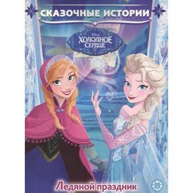 Сказочные истории «Ледяной праздник. Холодное сердце»
