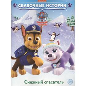 Сказочные истории «Снежный спасатель. Щенячий патруль»