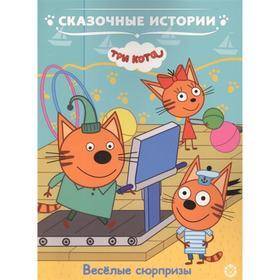 Сказочные истории «Веселые сюрпризы. Три кота»