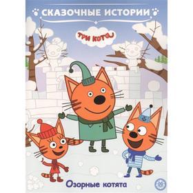 Сказочные истории «Озорные котята. Три Кота»