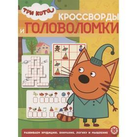 Кроссворды и головоломки «Три Кота»