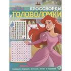 Кроссворды и головоломки Принцессы 2012