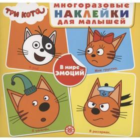 Книга с многораз многораз наклейками. Три Кота. В мире эмоций 2004