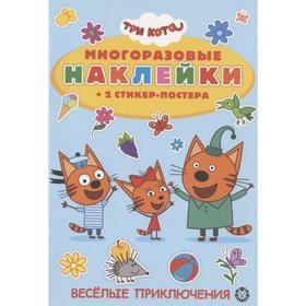 Книга с многораз наклейками. Три Кота. На пикник! 2003
