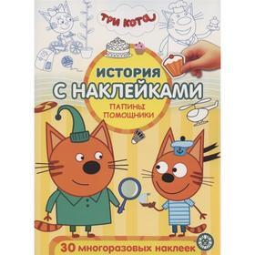 История с наклейками «Сладкие приключения. Весёлая»
