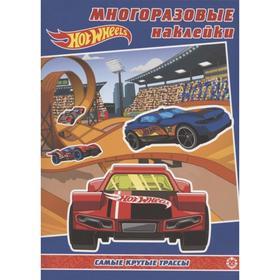 Развивающая книжка с многораз наклейками. Hot Wheels 2001