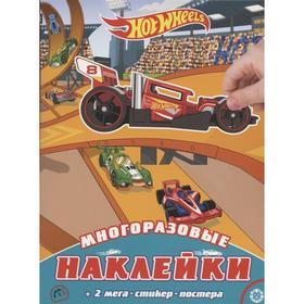 Развивающая книжка с многоразовыми наклейками Hot Wheels