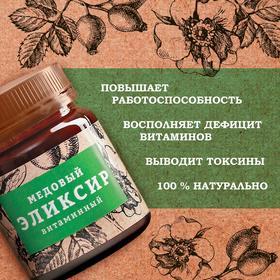 Медовый эликсир «Витаминный»: 140 г.