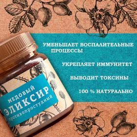 Медовый эликсир «Противопростудный»: 140 г.