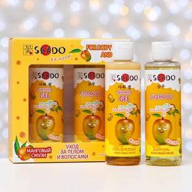 Подарочный набор Sendo «Манговый смузи»: гель для душа, 200 мл + шампунь для волос, 200 мл